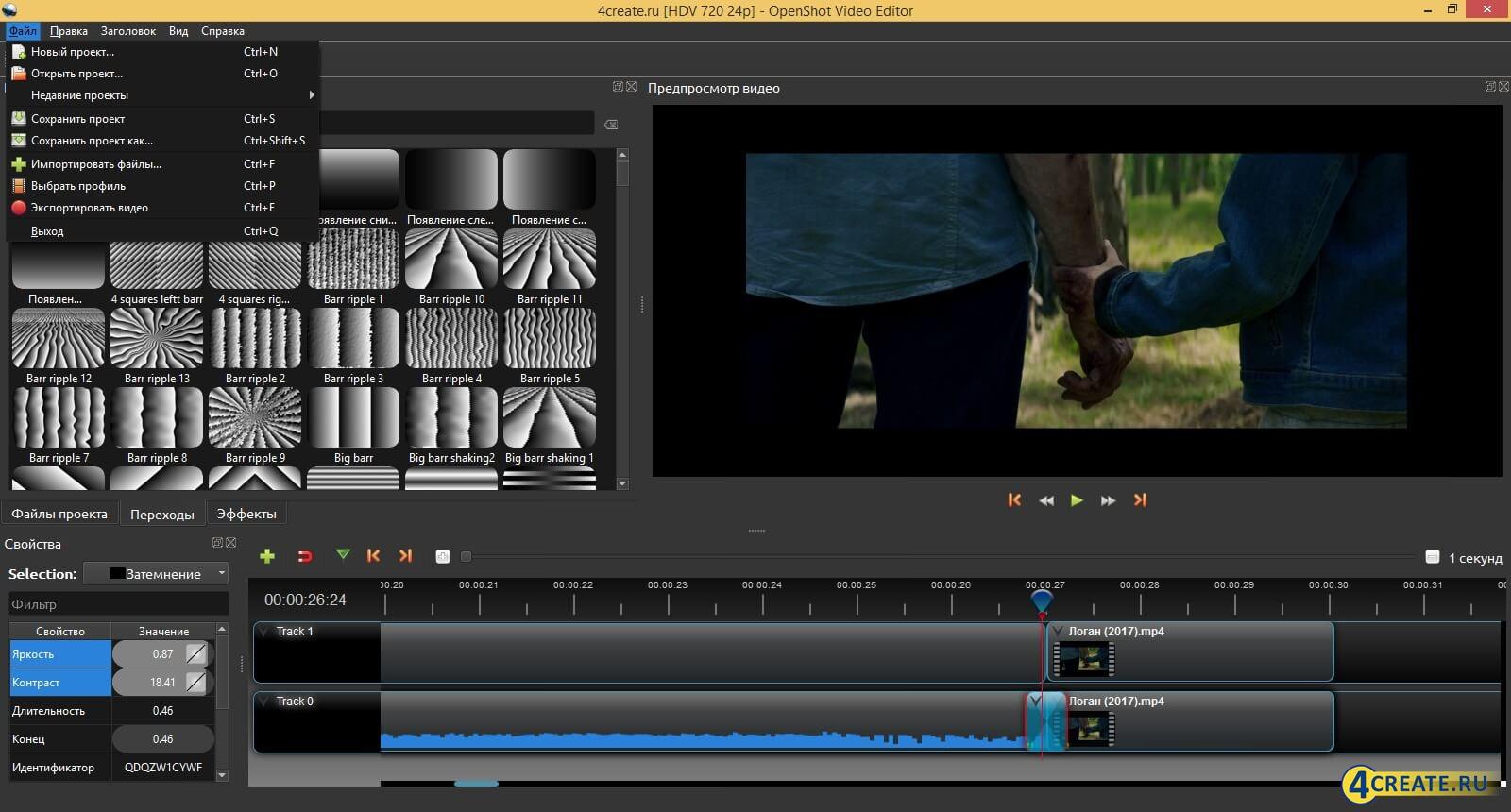 OpenShot Video Editor 2.2 (Скриншот 4)