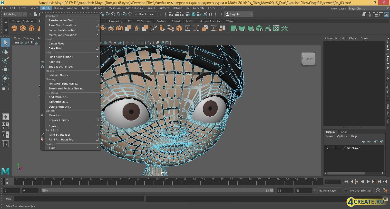 Maya 2017 (Скриншот 2)