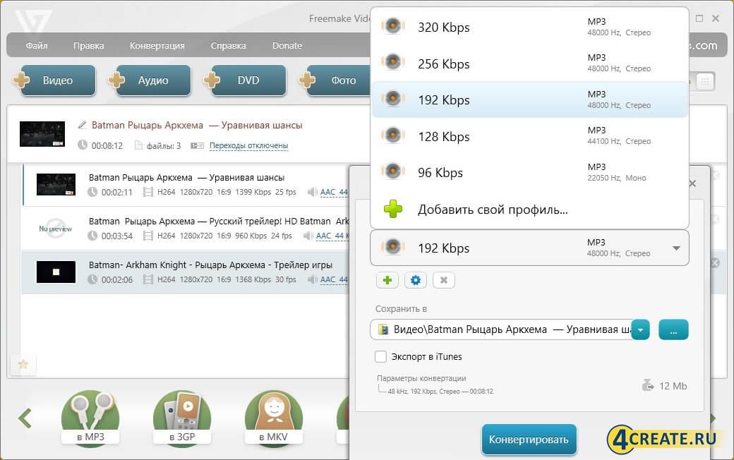 Freemake Video Converter 4.1 (Скриншот 4)
