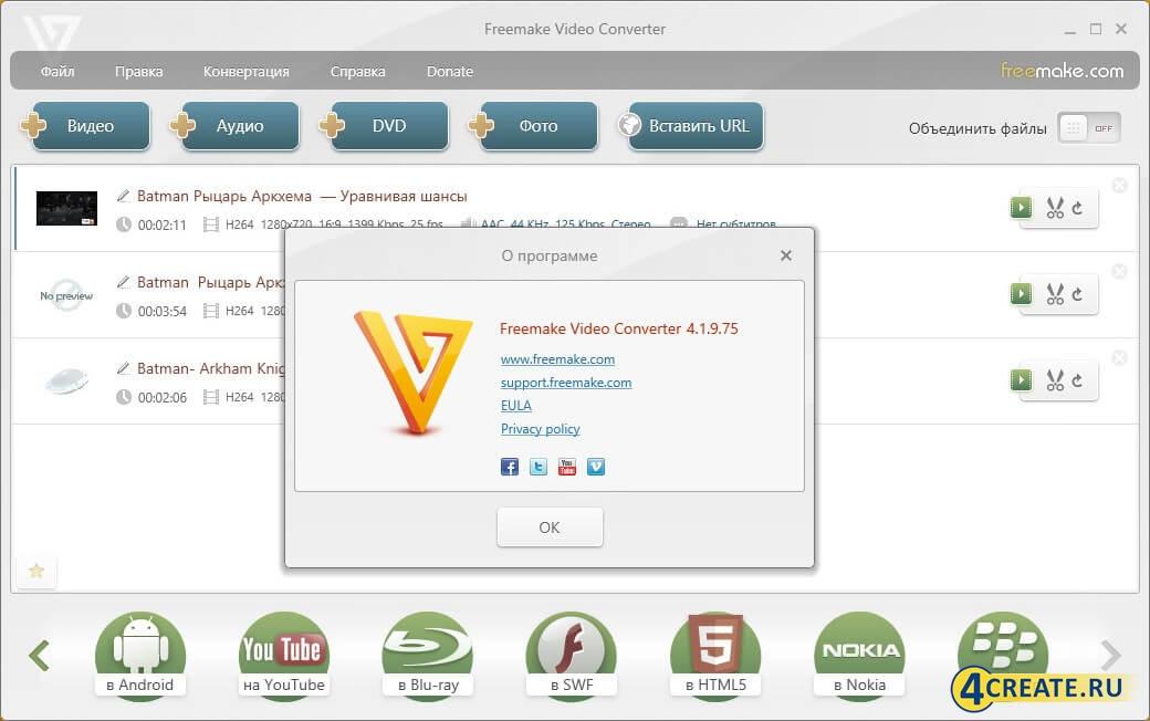 Freemake Video Converter 4.1 (Скриншот 1)