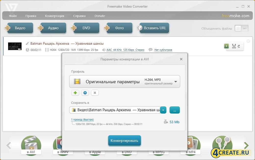 Freemake Video Converter 4.1 (Скриншот 2)