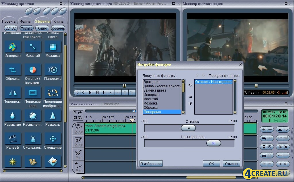 MPEG Video Wizard DVD 5.0 (Скриншот 4)