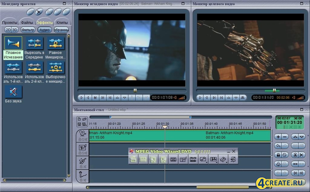 MPEG Video Wizard DVD 5.0 (Скриншот 2)