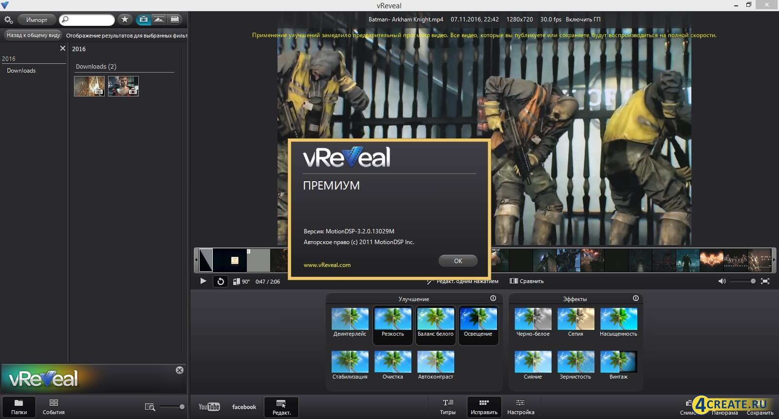 vReveal 3.2 (Скриншот 1)