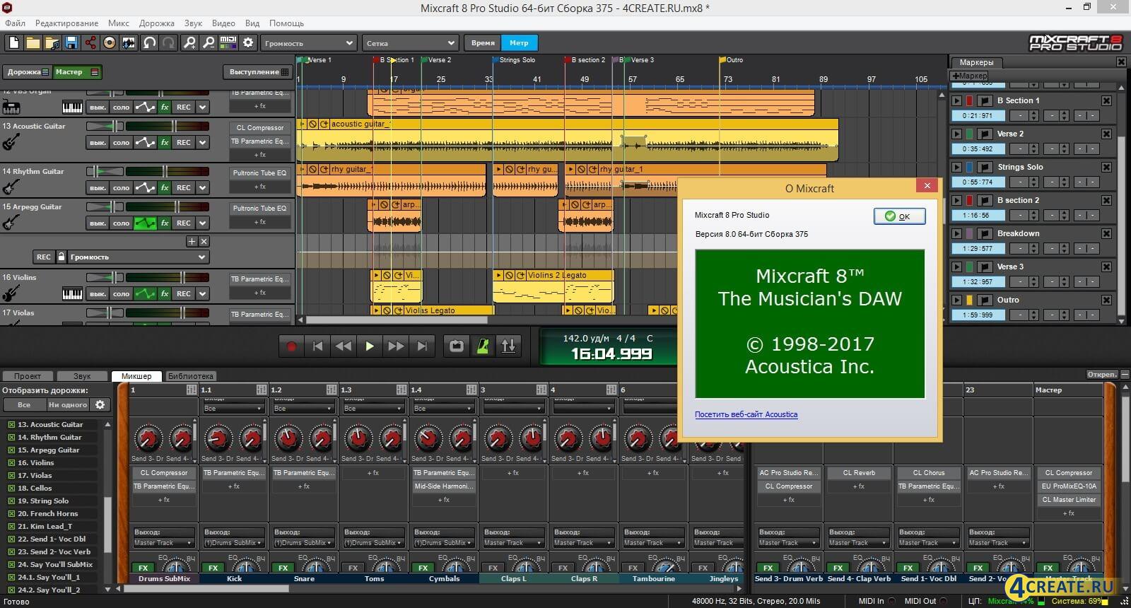 Mixcraft 8 (Скриншот 1)