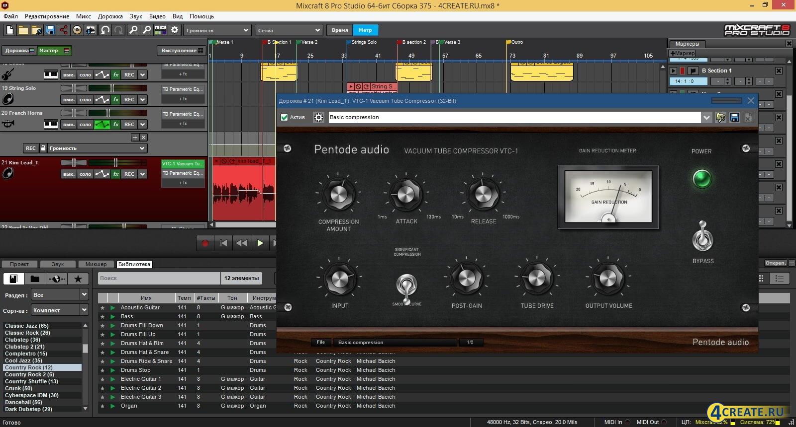 Mixcraft 8 (Скриншот 4)