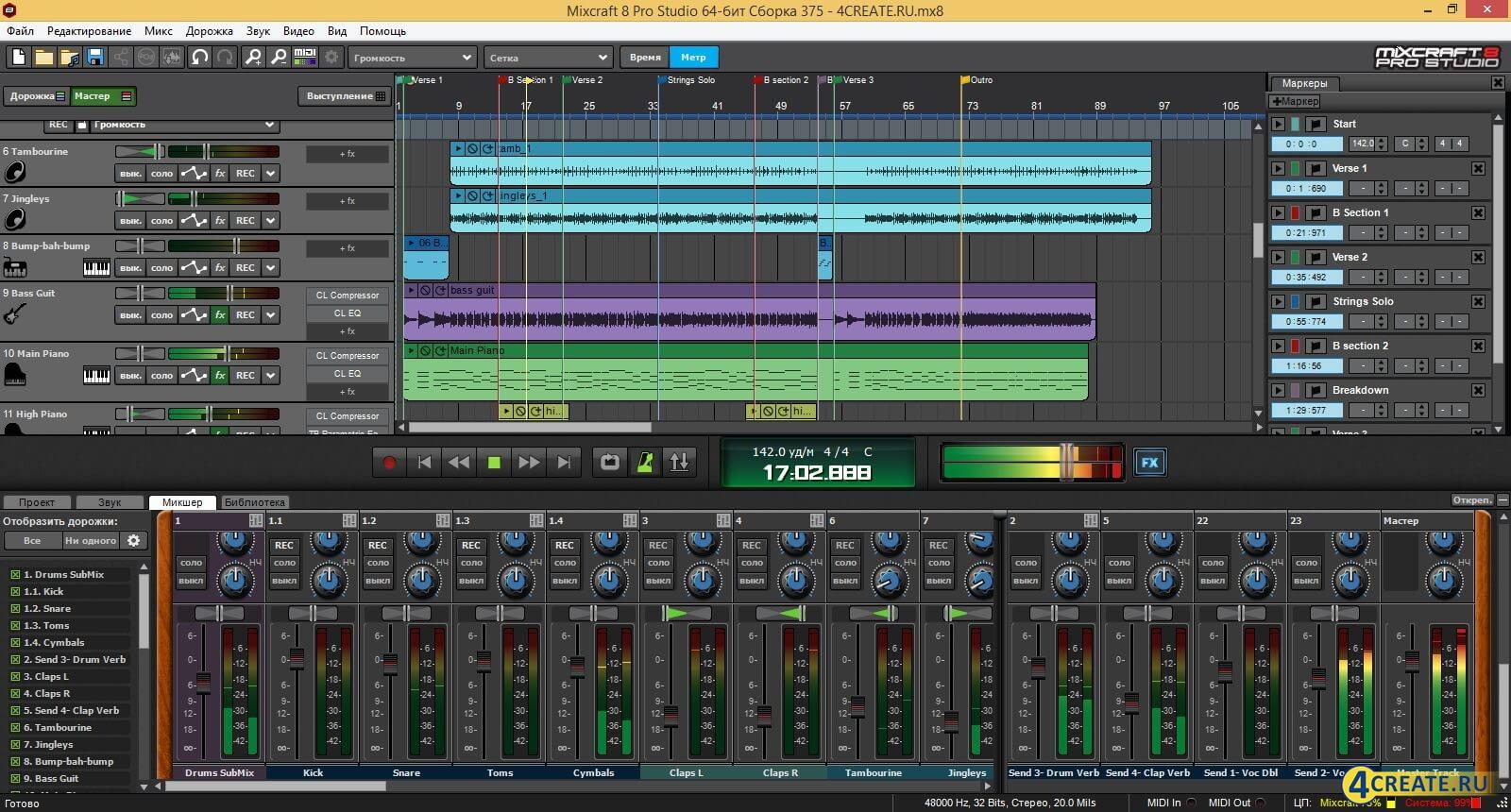 Mixcraft 8 (Скриншот 2)