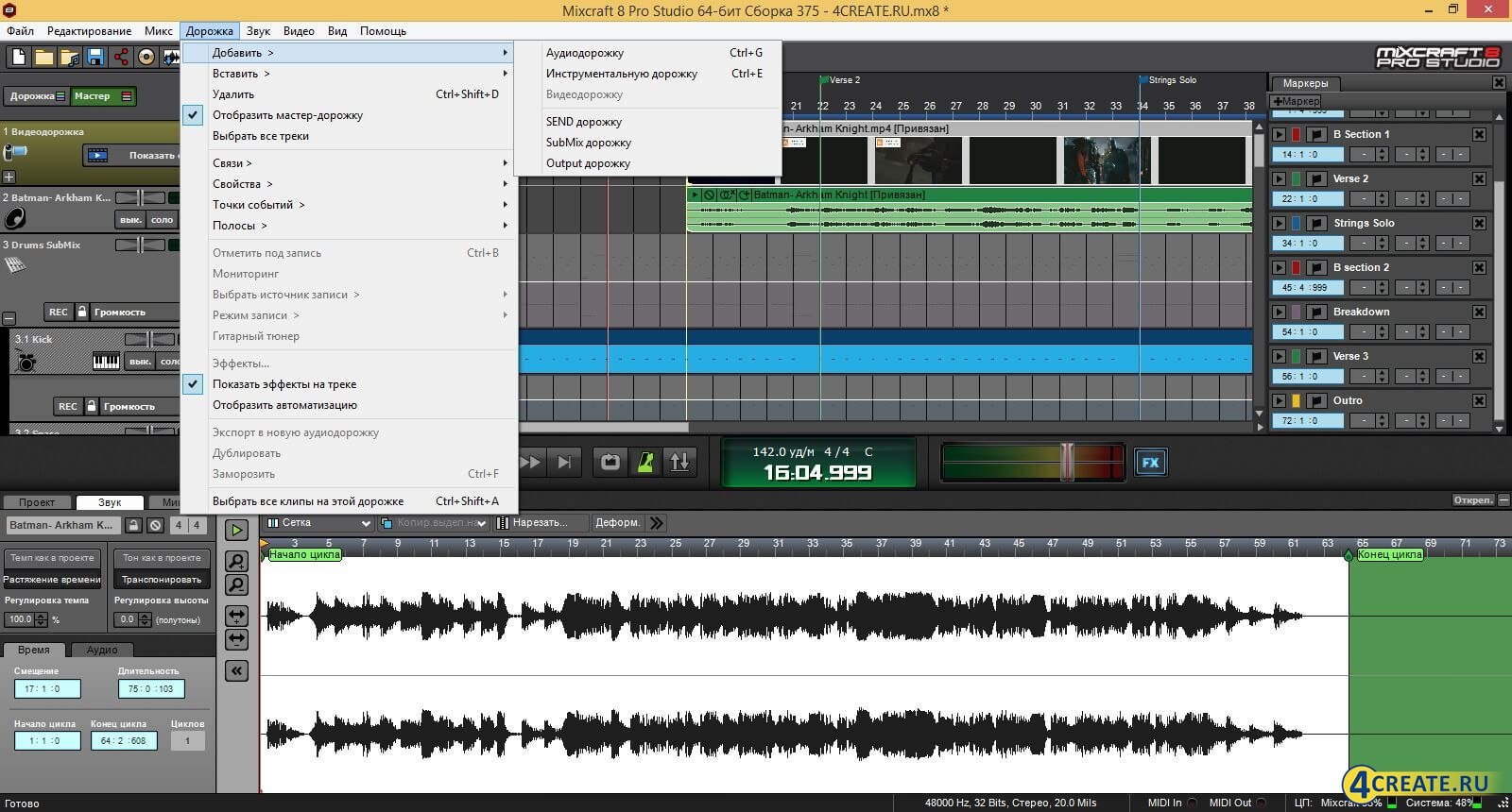 Mixcraft 8 (Скриншот 3)