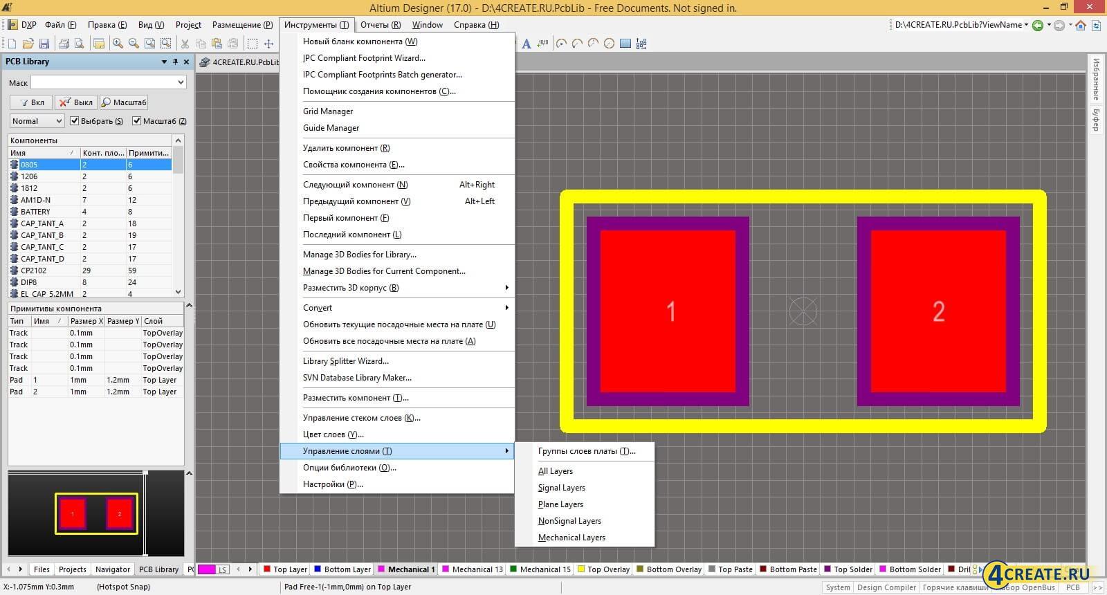 Altium Designer 17 (Скриншот 2)