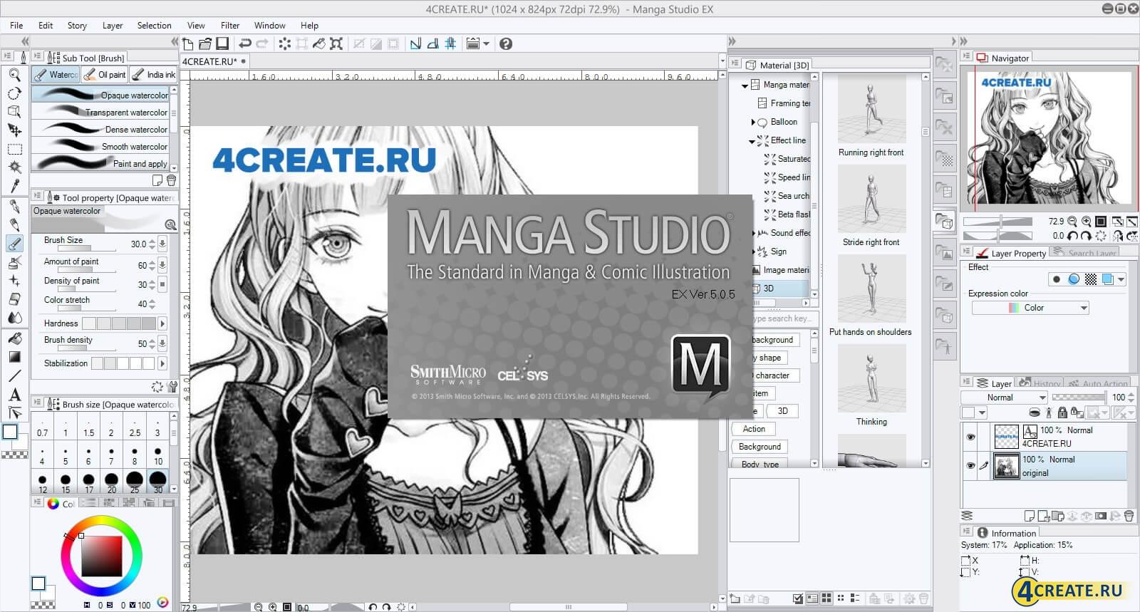 Manga Studio 5 (Скриншот 1)