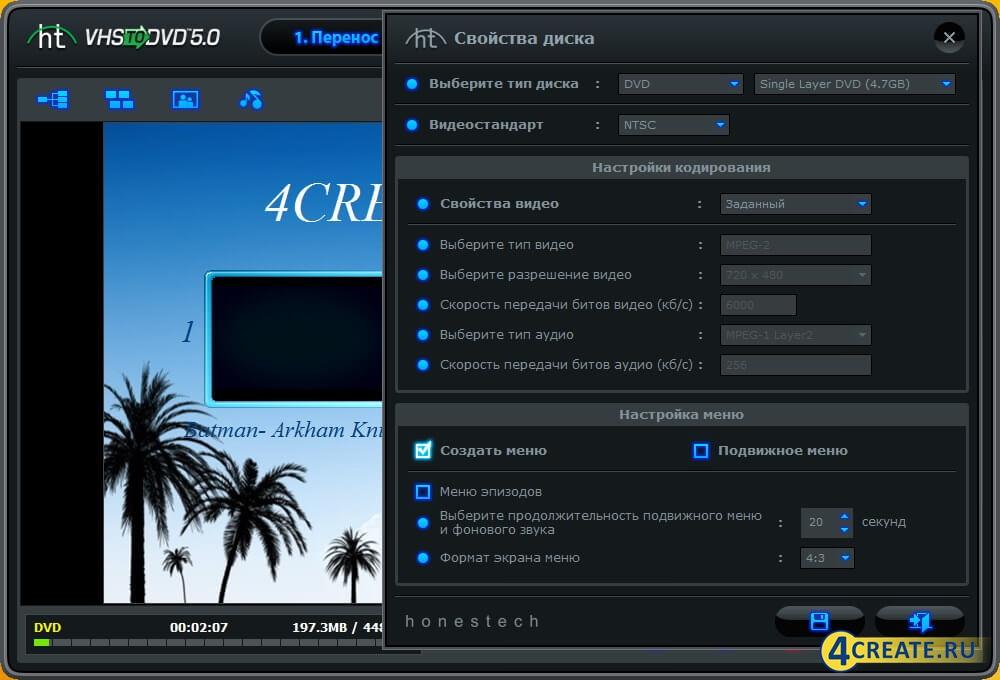 Honestech VHS to DVD 5.0 (Скриншот 2)