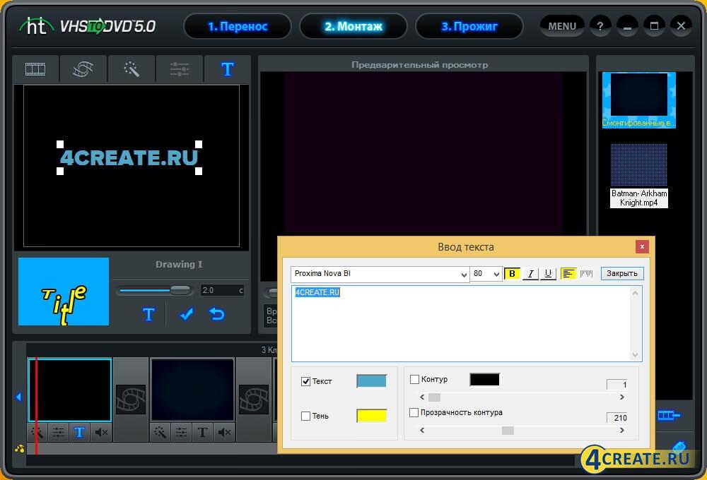 Honestech VHS to DVD 5.0 (Скриншот 3)