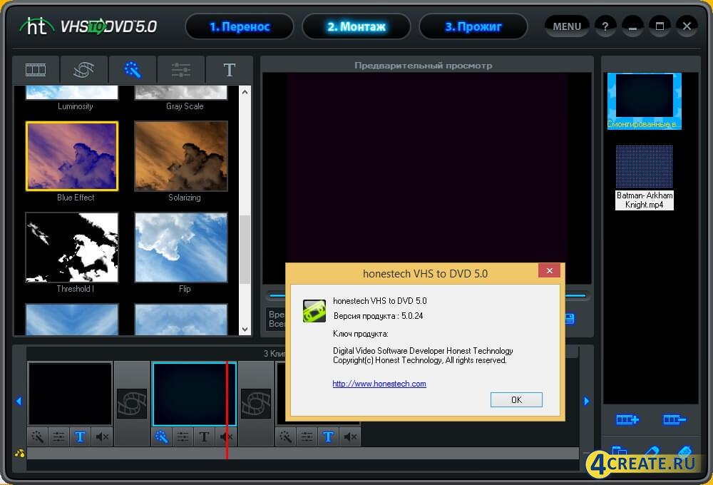 Honestech VHS to DVD 5.0 (Скриншот 1)