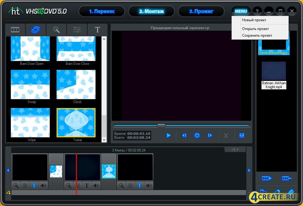 Honestech VHS to DVD 5.0 (Скриншот 4)