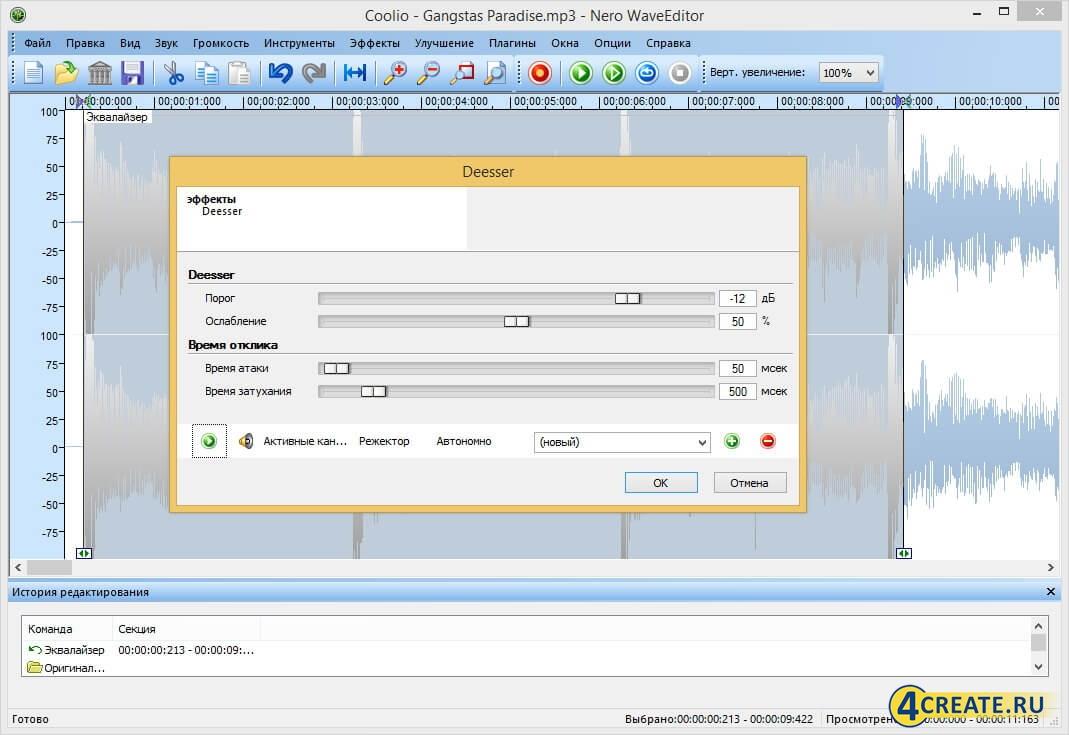 Nero WaveEditor 14.0 (Скриншот 2)