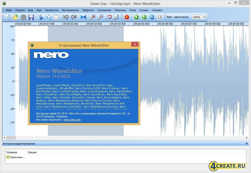 Nero WaveEditor 14.0 (Скриншот 1)