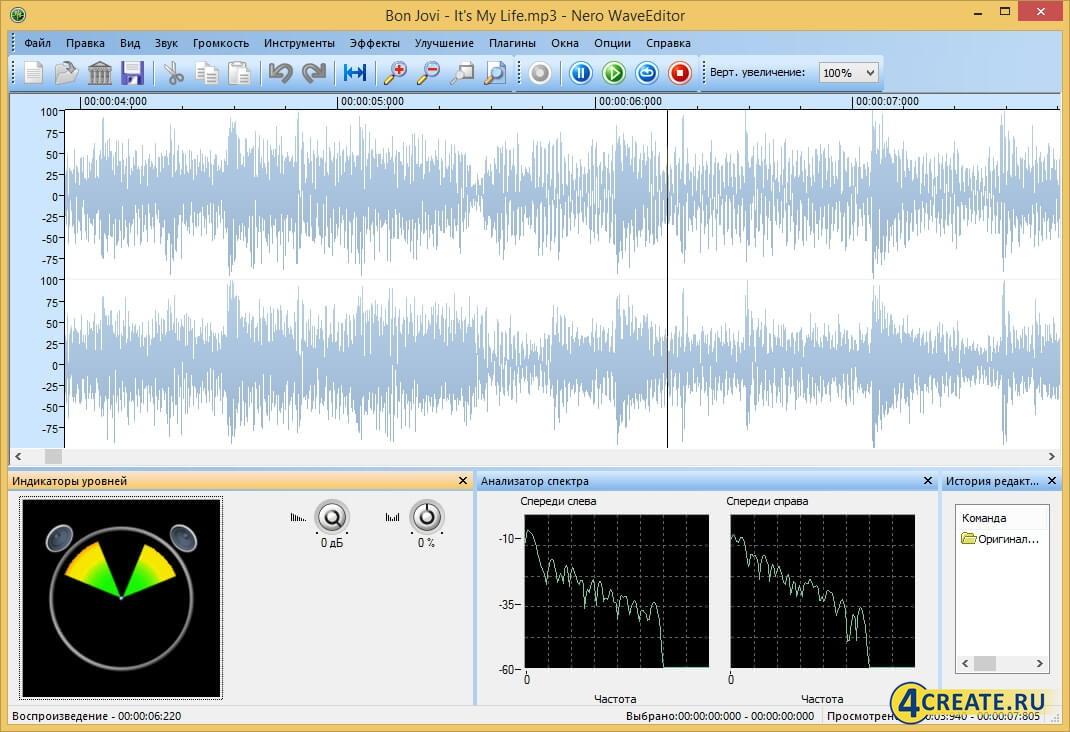 Nero WaveEditor 14.0 (Скриншот 4)