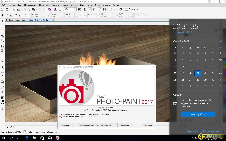 CorelDRAW Graphics Suite 2017 (Скриншот 2)