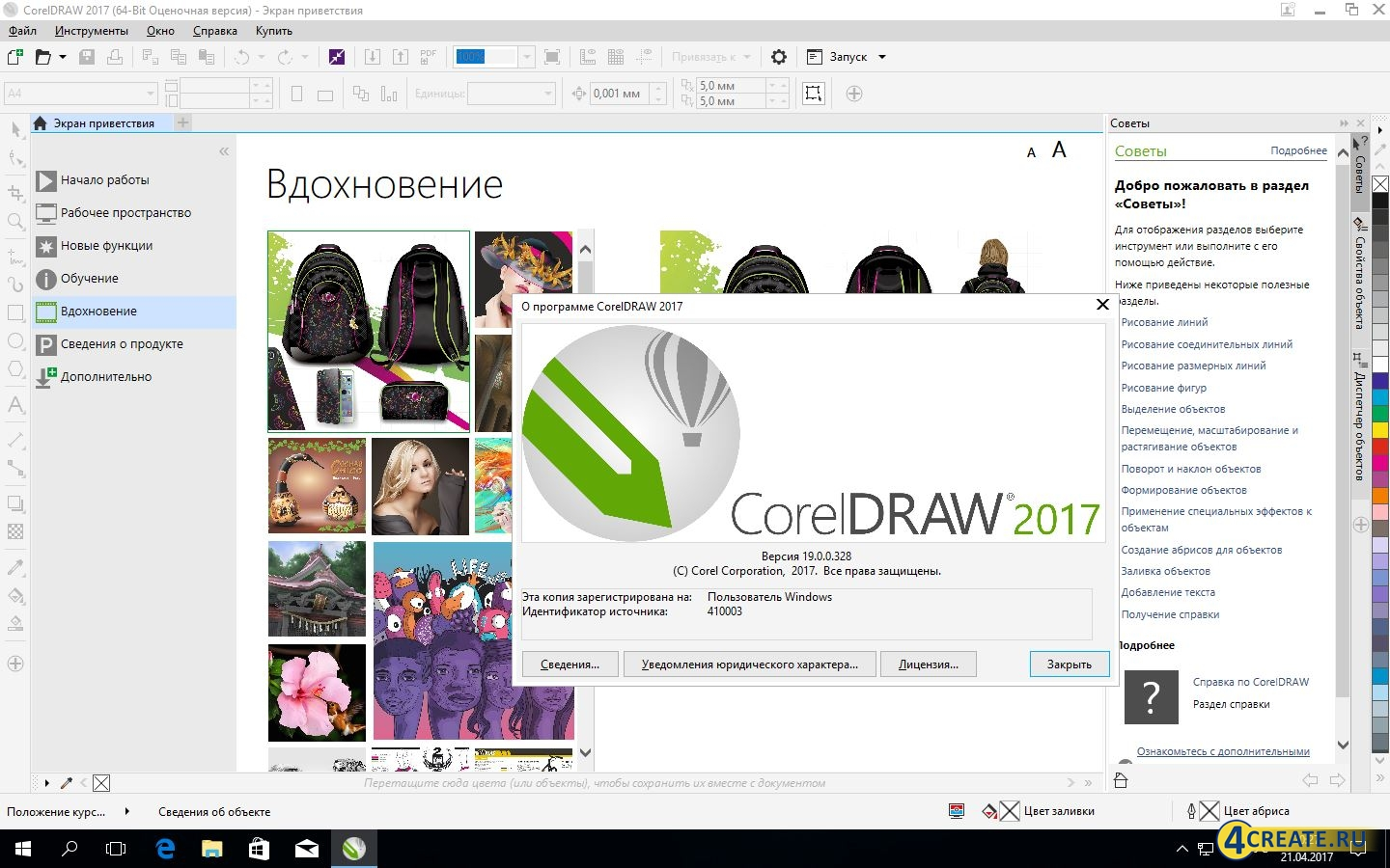 CorelDRAW Graphics Suite 2017 (Скриншот 1)