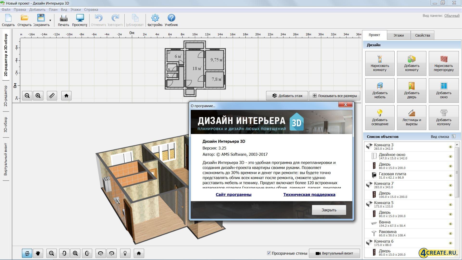 Дизайн Интерьера 3D 4.0 (Скриншот 2)