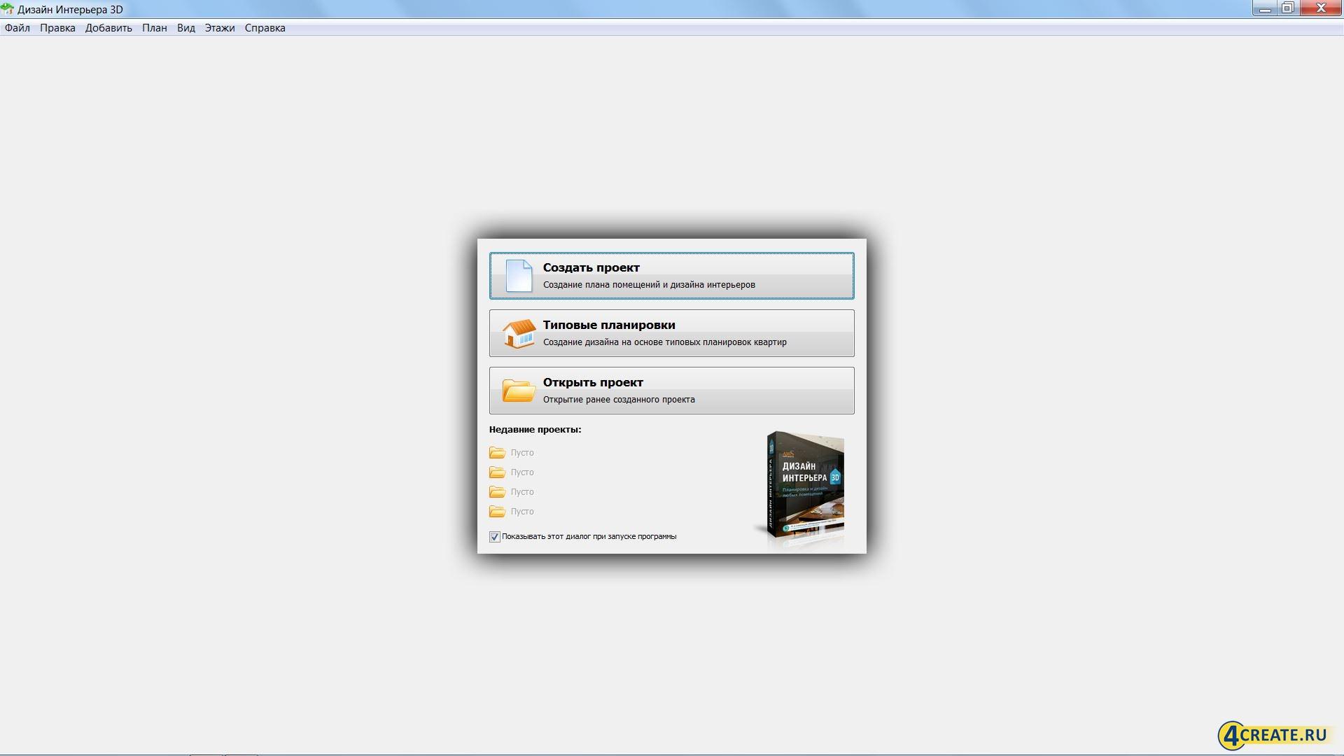 Дизайн Интерьера 3D 4.0 (Скриншот 1)