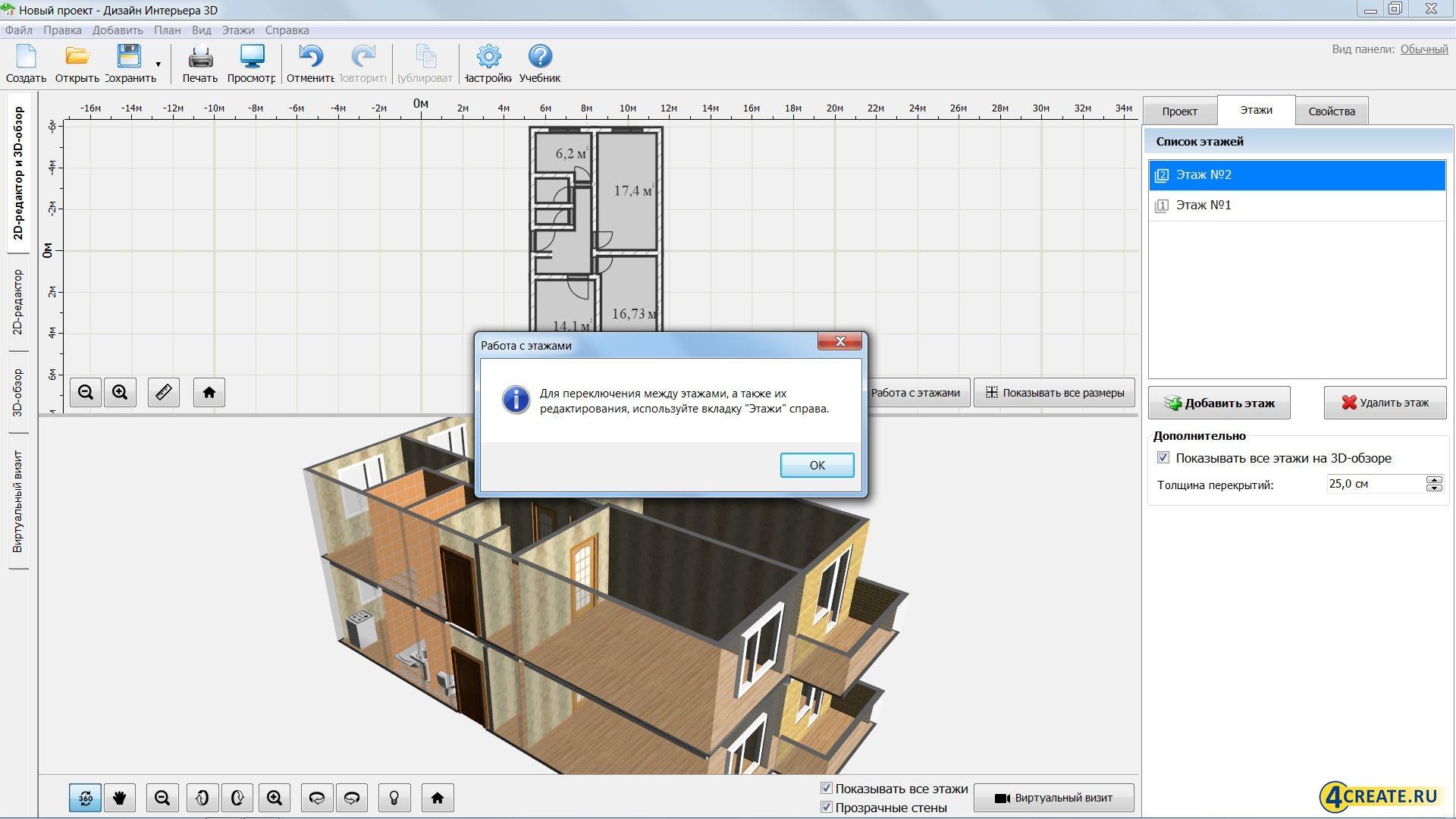 Дизайн Интерьера 3D 4.0 (Скриншот 4)