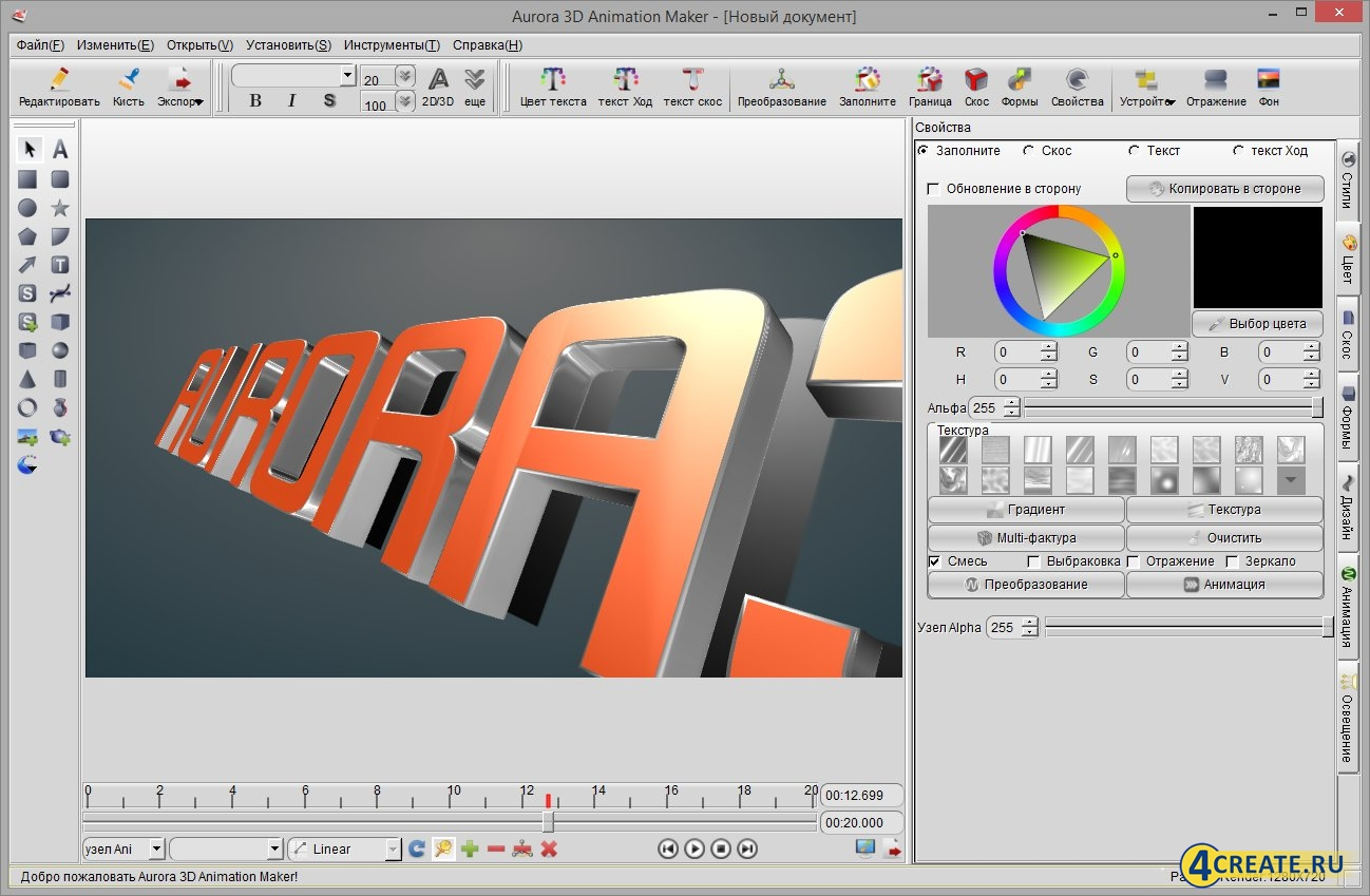 Aurora 3D Animation Maker (Скриншот 4)