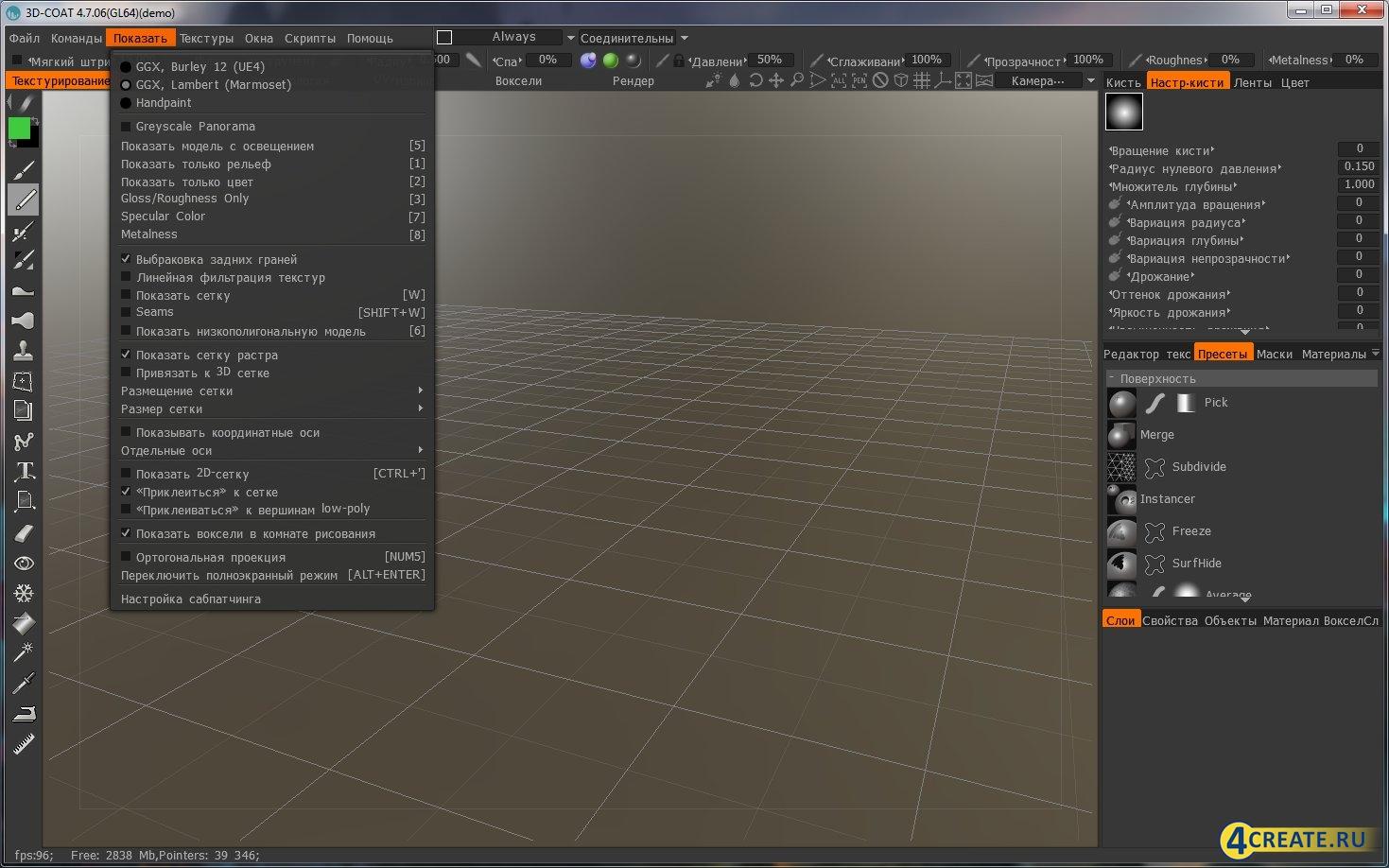 3D Coat (Скриншот 2)
