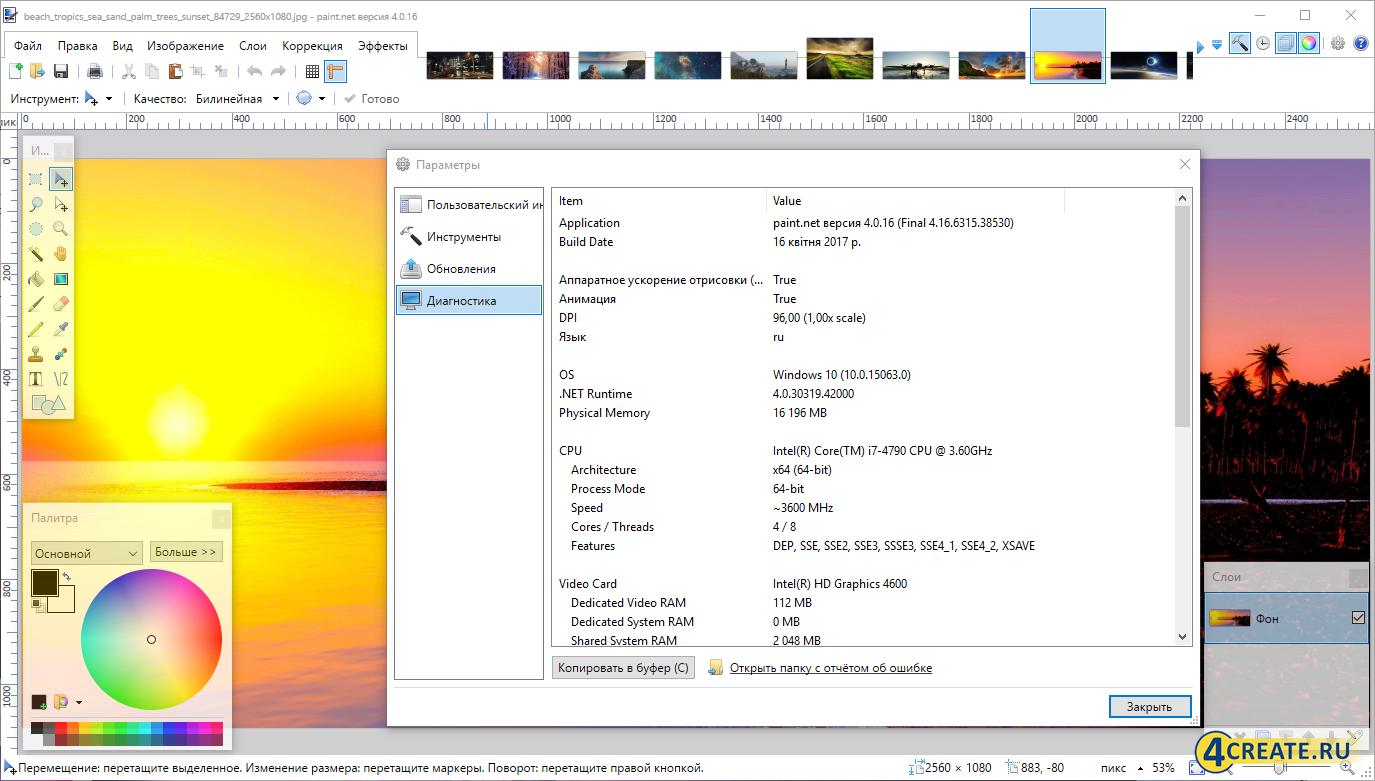 Paint.NET 4.0.16 (Скриншот 4)