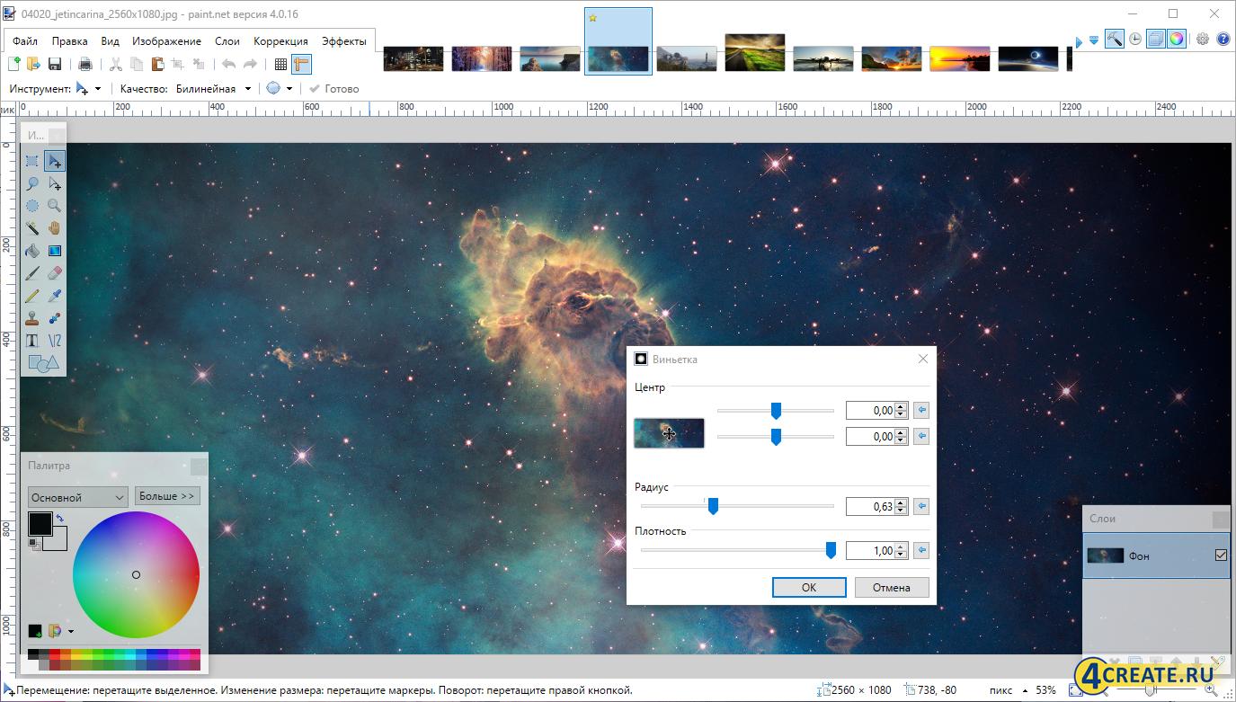 Paint.NET 4.0.16 (Скриншот 3)