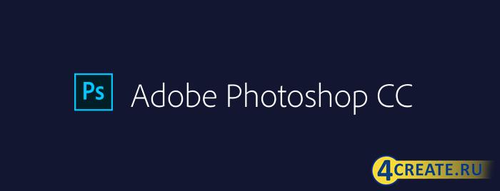 Photoshop cc понятный самоучитель скачать