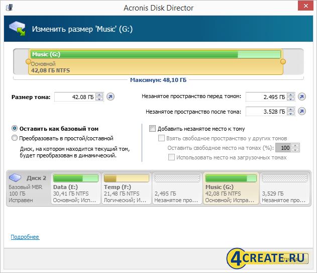 Acronis Disk Director 12 (Скриншот 2)