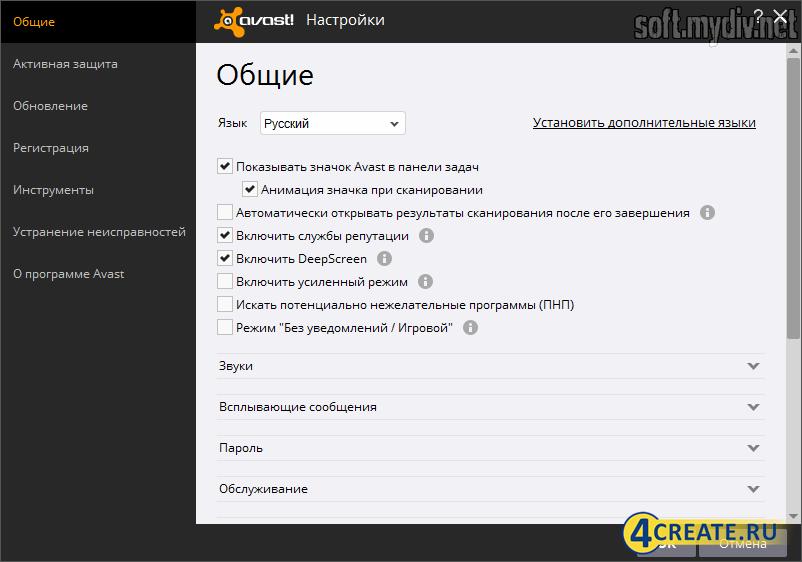 Avast Free Antivirus 17.6.3625 (Скриншот 4)