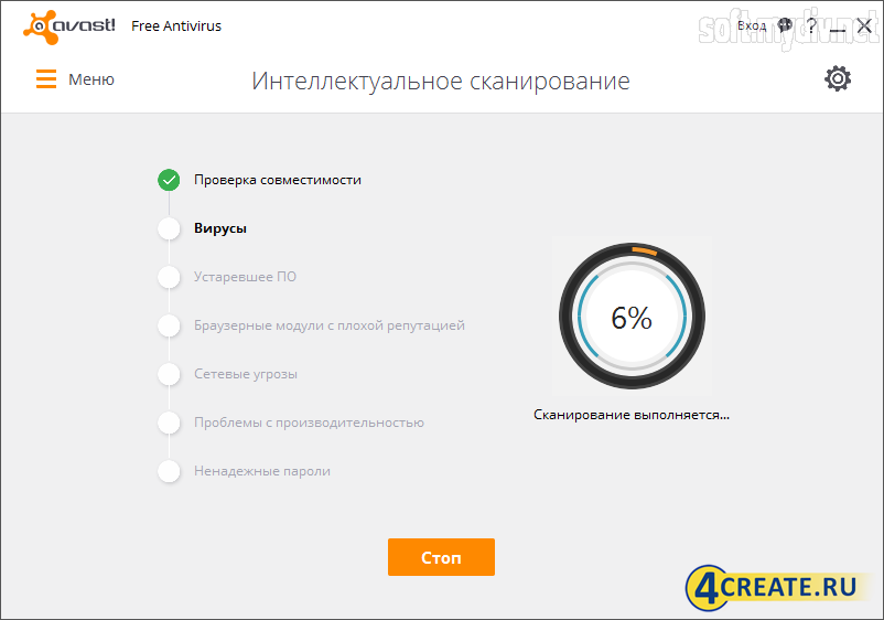 Avast Free Antivirus 17.6.3625 (Скриншот 2)