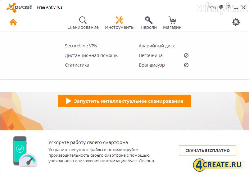 Avast Free Antivirus 17.6.3625 (Скриншот 3)