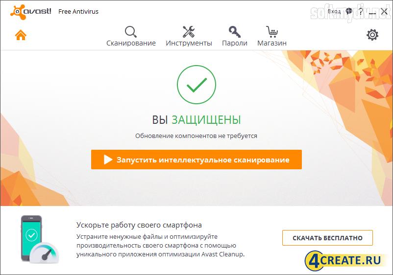 Avast Free Antivirus 17.6.3625 (Скриншот 1)