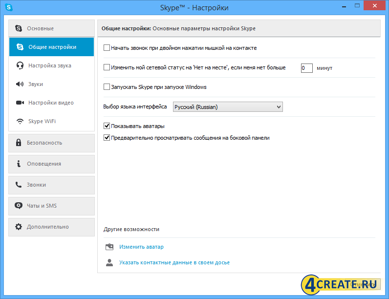 Skype 7.40.0.103 (Скриншот 4)
