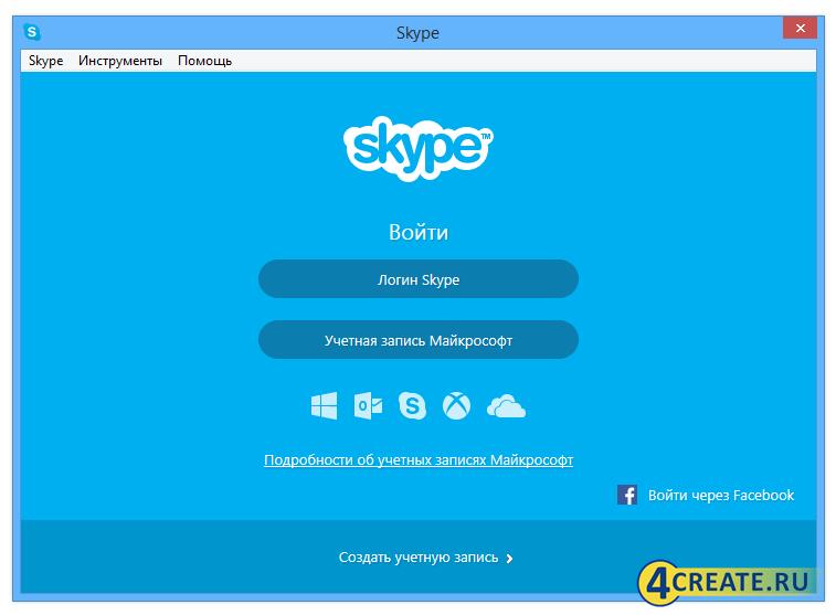 Skype 7.40.0.103 (Скриншот 1)