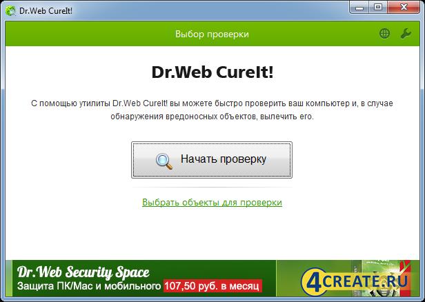 Dr.Web CureIt! (Скриншот 1)