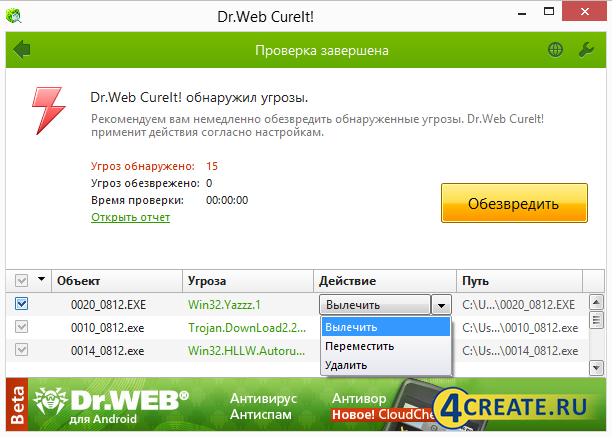 Dr.Web CureIt! (Скриншот 4)