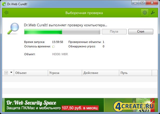 Dr.Web CureIt! (Скриншот 2)