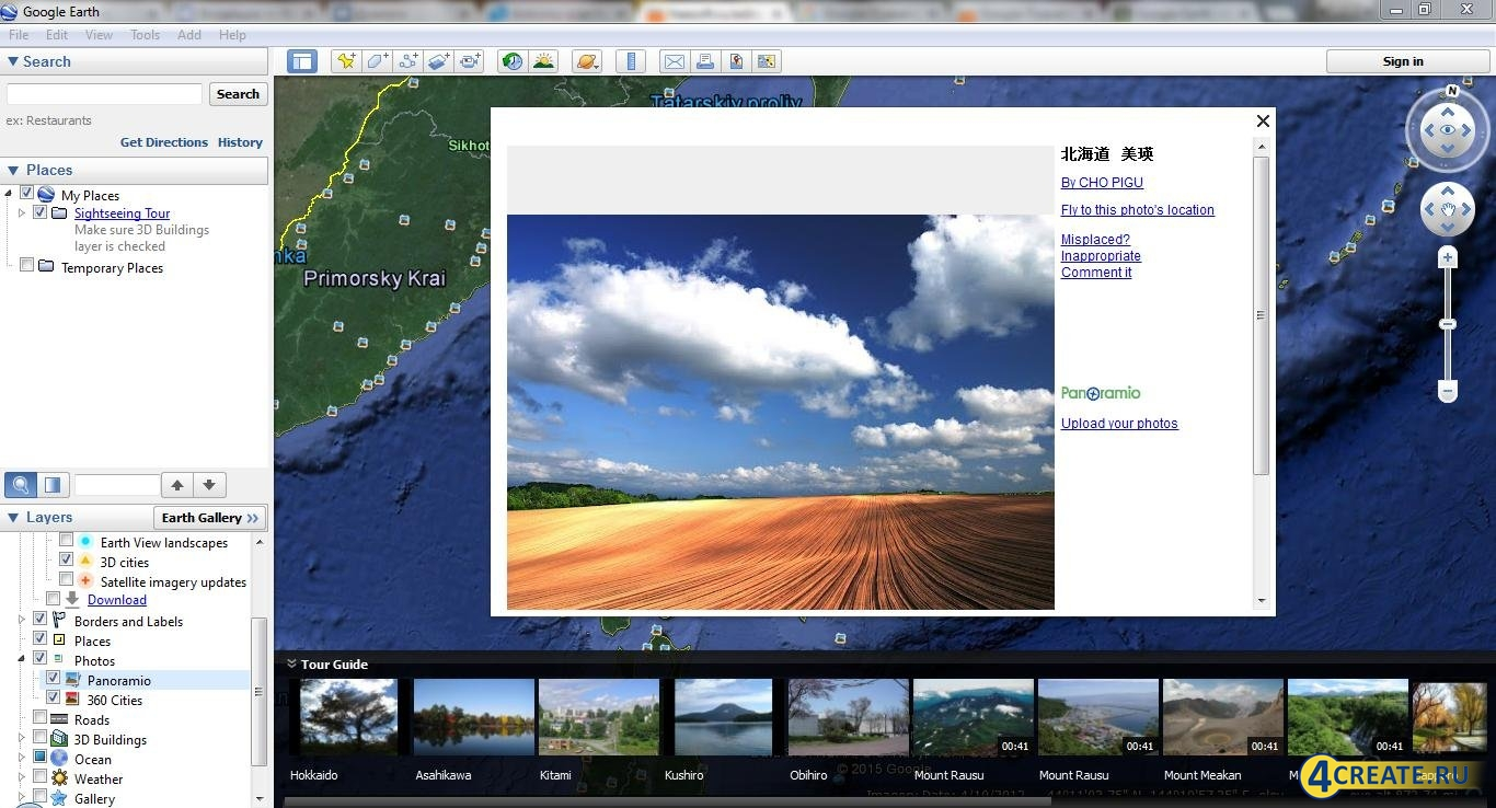 Google Earth 7.1.8.3036 (Скриншот 3)
