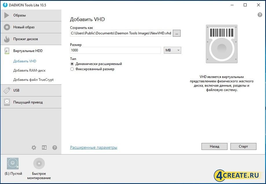 DAEMON Tools Lite 10.6.0.0283 (Скриншот 3)
