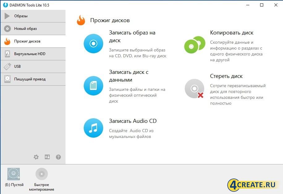 DAEMON Tools Lite 10.6.0.0283 (Скриншот 2)