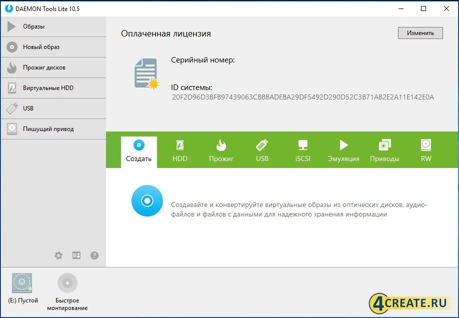 DAEMON Tools Lite 10.6.0.0283 (Скриншот 4)