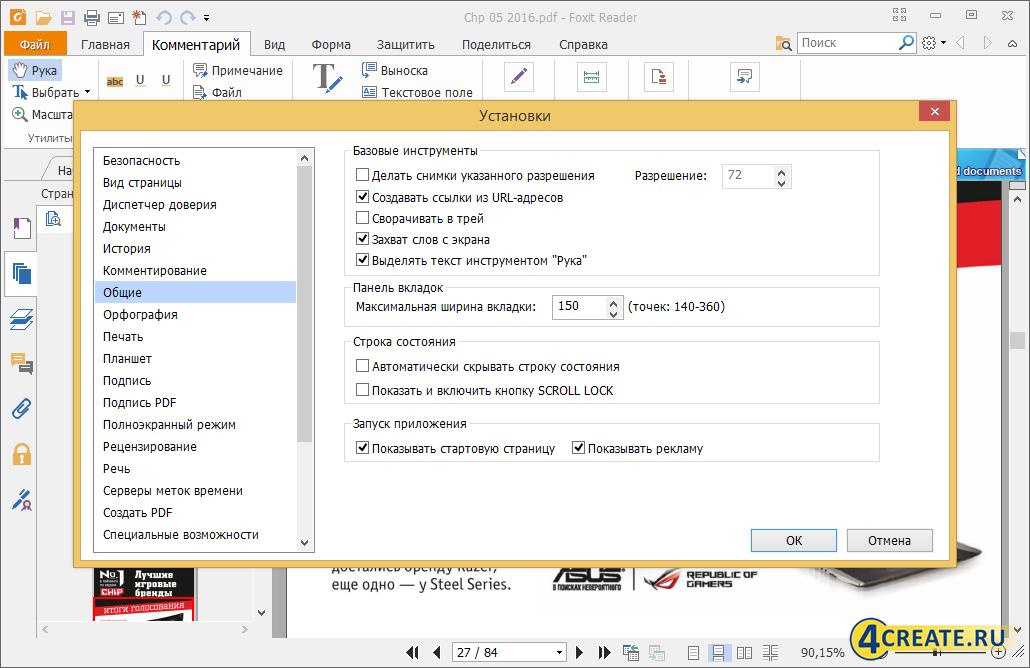 Foxit Reader 8.3.2 (Скриншот 3)