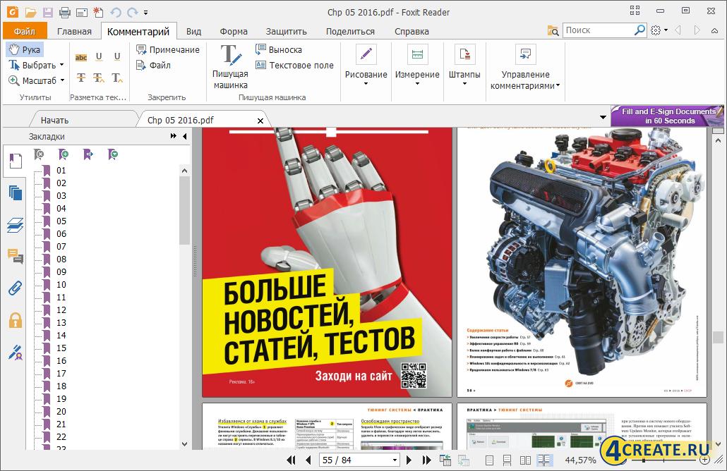Foxit Reader 8.3.2 (Скриншот 4)