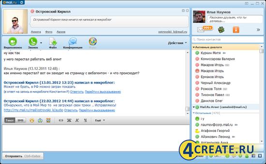 Агент Mail.ru 10.0.20122 (Скриншот 1)