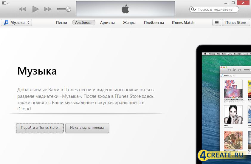 iTunes 12.7.1 (Скриншот 1)