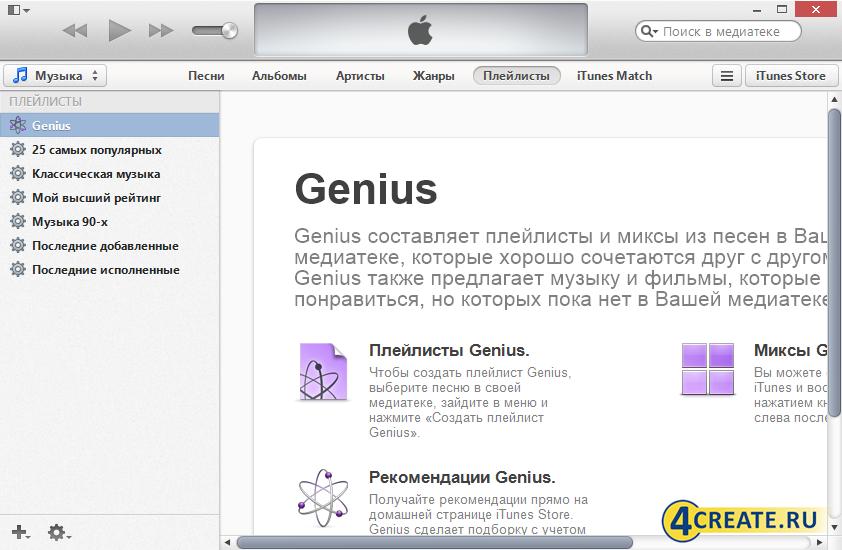 iTunes 12.7.1 (Скриншот 2)